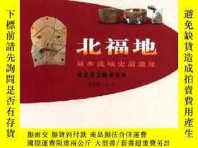 二手書博民逛書店北福地:易水流域史前遺址:a罕見prehistoric site