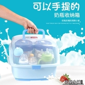 奶瓶收納箱.嬰兒奶瓶收納箱手提外出便攜儲存收納盒寶寶餐具奶瓶瀝水晾干燥架