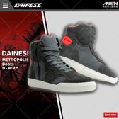 [中壢安信]義大利 DAINESE METROPOLIS D-WP BOOTS 黑紅 防水款 休閒車靴