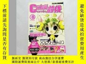 二手書博民逛書店Q022933罕見動漫前線·COMIC X ANIMATION appreciate2003.4第8期Y259