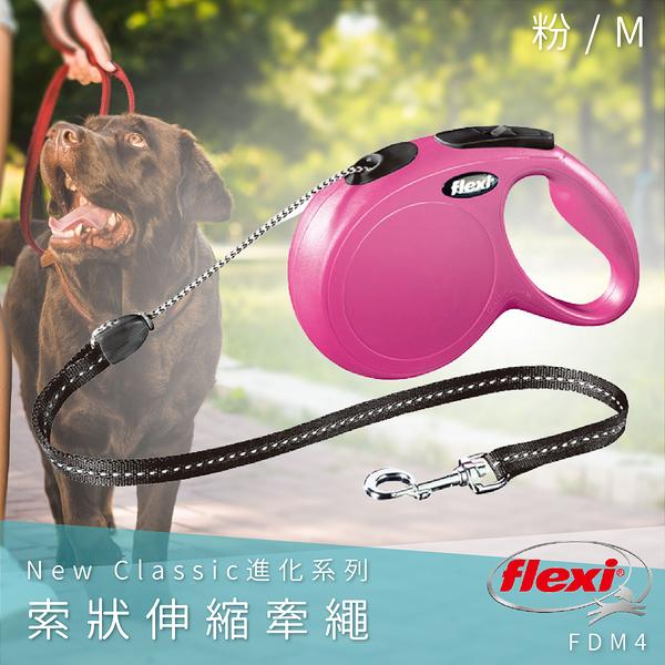 【寵物樂園】Flexi 索狀伸縮牽繩 粉M FDM4 進化系列 外出繩 寵物用品 寵物牽繩 德國製