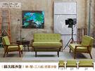 【班尼斯國際名床】~日本熱賣‧Kojiro綠次郎【單+雙+三人座】布沙發/復刻沙發