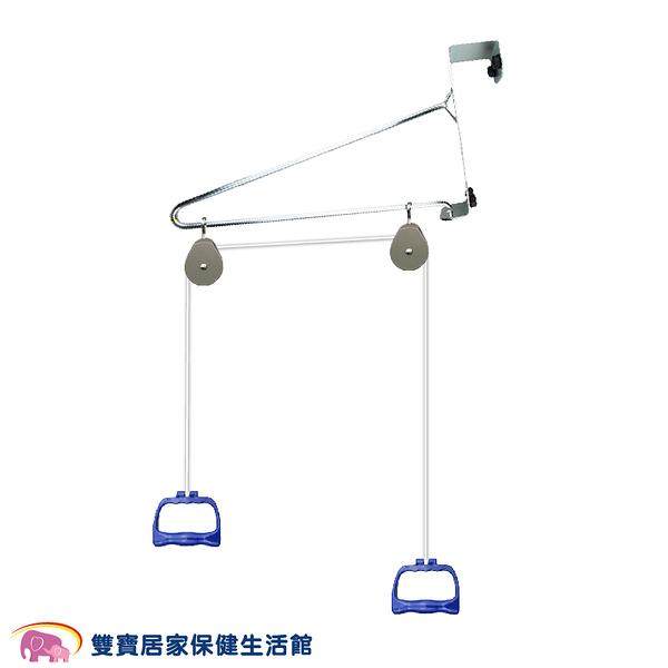 耀宏 手拉器 YH221-1 門掛式 牽引手拉器 手拉復健器 復健器材