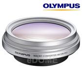 OLYMPUS MCON-P01 近拍鏡 微距轉接鏡 (免運 元佑公司貨) 適用 14-42mm / 40-150mm / 14-150mm