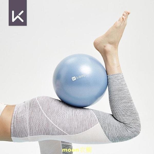 Keep旗艦店 迷你瑞士球瑜伽球健身普拉提平衡防爆小球塑形體操女 [快速出貨]