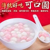 【海肉管家】紅白湯圓(油炸.煮湯兩吃)X1包(600克±10%/包)