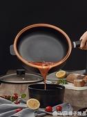 九陽平底鍋不黏鍋煎鍋家用小煎餅煎蛋烙餅牛排電磁爐燃氣灶通適用 (橙子精品)