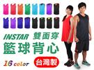 INSTAR 男女雙面穿籃球背心(台灣製...