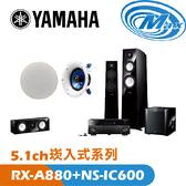 《麥士音響》 YAMAHA山葉 5.1聲道 崁入式系列 RX-A880+NS-700+NS-IC600