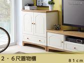 【德泰傢俱工廠】MIT 鄉村風 英式小屋置物櫃 A003-38-6