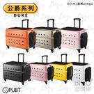 【限量送雨套】PUBT DUKE公爵系列...