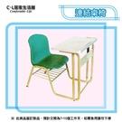 【 C . L 居家生活館 】6-2 連結課桌椅/上課桌椅/學生桌椅/補習桌椅