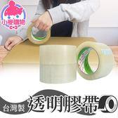 現貨 快速出貨 【小麥購物】台灣製透明膠帶 封箱膠帶 寬膠帶 膠帶 膠帶台【Y369】