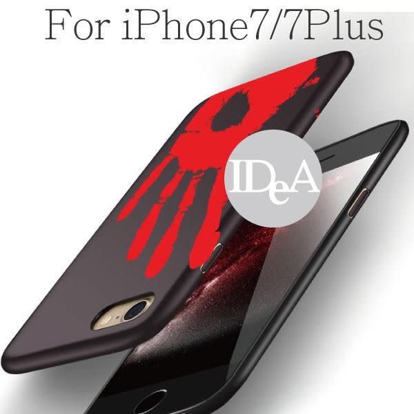 Apple iPhone7/7Plus 熱感變色創意手機殼 超薄 軟殼 熱感應 潮流 防摔 保護套 簡約 時尚