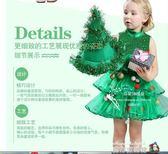 聖誕節兒童演出服裝表演衣服飾女童綠色精靈仙子聖誕樹服裝聖誕裙 魔方數碼館