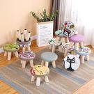 沙發矮凳 小凳子實木家用小椅子時尚換鞋凳圓凳成人矮凳子創意小板凳款式多樣