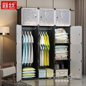 衣櫃 簡易衣櫃布組裝衣櫥塑膠摺疊儲物收納櫃子簡約現代經濟型鋼架單人 果果輕時尚 NMS
