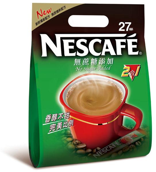 雀巢咖啡二合一無糖袋裝(11gx27入)