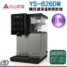 【信源電器】7.1公升 元山觸控式濾淨溫熱開飲機(觸控+不銹鋼溫熱水膽) YS-826DW