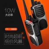 對講機 bf寶鋒對講機民用1-50公里8W10W大功率對講器寶峰手持手臺888S