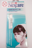 3M N95 醫用口罩 9210【艾保康】