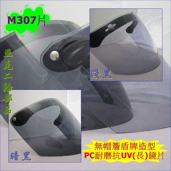 M307片 安全帽鏡片 PC 抗UV 超耐磨 安全 長鏡片 無帽簷盾牌造型