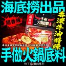 柳丁愛【A532】海底撈 手做牛油 火鍋...
