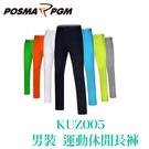 POSMA PGM 男裝 長褲 防滑 防水 舒適 透氣 不悶熱 螢光綠 KUZ005GRN