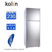 Kolin歌林230L二級能效精緻雙門冰箱KR-223S03~含拆箱定位+舊機回收(貨物稅補助申請)