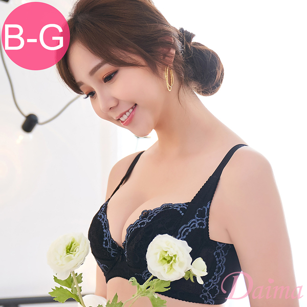【台灣製/MIT】(B-G)提托集中的好閨蜜重機能調整型蕾絲內衣- 黑色【Daima黛瑪】