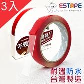 【ESTAPE】不殘膠壓克力泡棉雙面膠帶|3入組(18mm x 3M)