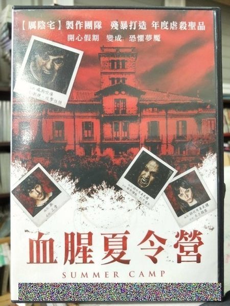 挖寶二手片-Y59-062-正版DVD-電影【血腥夏令營】-米雅沃許 迪亞哥伯納達