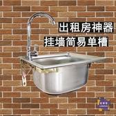 水槽 不銹鋼水槽小單槽廚房洗菜盆陽台洗碗池簡易單槽 水盆套餐帶支架T【快速出貨】