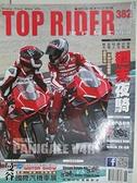 【書寶二手書T6/雜誌期刊_DI8】TOP RIDER流行騎士_382期_周末夜騎