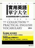 (二手書)實用英語單字大全:靈活運用英語必備的15000單字