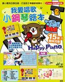 有聲書 我愛唱歌小鋼琴繪本音聲書音效書童書 寶貝童衣