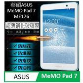 華碩ASUS MeMO Pad 7 ME176 超薄鋼化玻璃保護貼