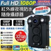 HD 1080P 超廣角170度防水紅外線隨身微型密錄器(32G)