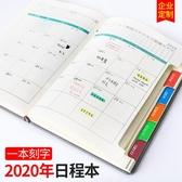365每日工作安排記事本日記手賬本手帳筆記本子 莫妮卡
