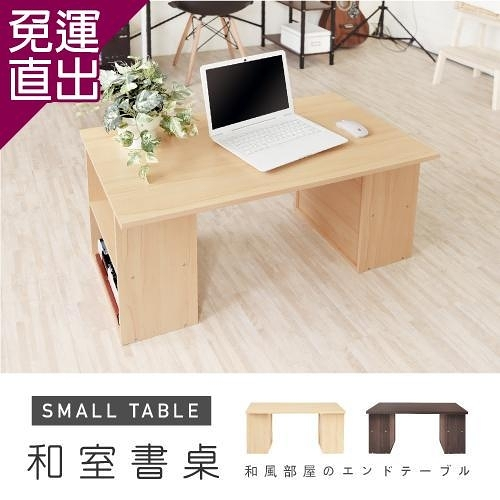 HOPMA 多功能和室書桌 (E-TS480BR-R/E-TS480MP-R)【免運直出】