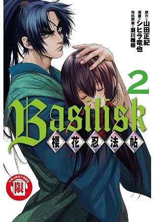 Basilisk~櫻花忍法帖~ 02 限