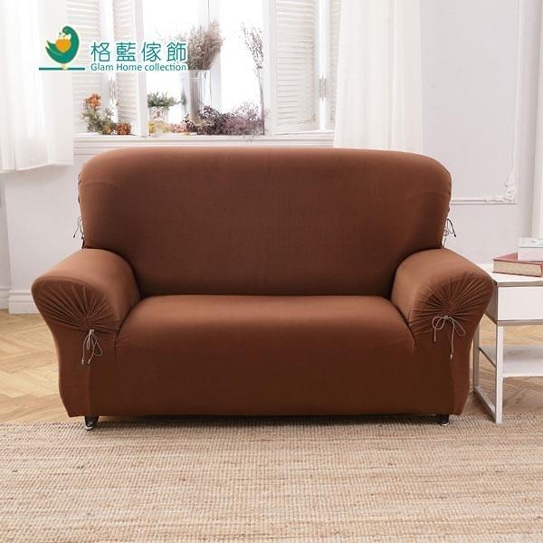 【南紡購物中心】格藍傢飾-典雅涼感彈性沙發套-咖2人