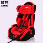 兒童安全座椅汽車用車載嬰兒9個月0-12歲寶寶通用坐椅簡易便攜式.igo 道禾生活館