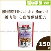 寵物家族-關健時刻Healthy Moment 雞肉條 心血管保健配方150g