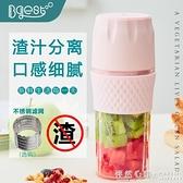 渣汁分離榨汁機家用水果小型便攜式迷你榨果汁機榨汁杯 NMS.怦然心動
