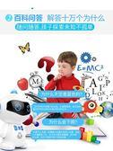 兒童智慧機器人玩具兒童早教機器人智慧wifi版教育學習機 概念3C旗艦店
