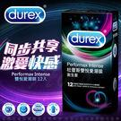 情趣用品-保險套 避孕套DUREX杜蕾斯...