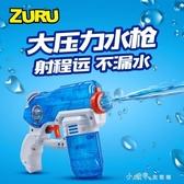 水槍特攻水戰系列小水槍兩支裝戶外對戰水槍兒童成人水槍玩具 【快速出貨】