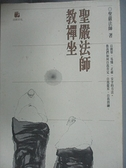 【書寶二手書T6/宗教_BPE】聖嚴法師教禪坐_聖嚴法師