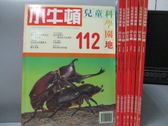 【書寶二手書T1/少年童書_QJA】小牛頓_112~120期間_共8本合售_電子字典等